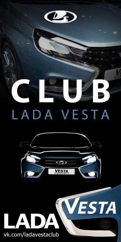 3999ed7fe4a3 Лада Веста | Lada Vesta | ВКонтакте