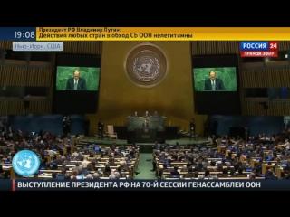 Путин в ООН 2015. Самая важная речь Путина. Полная запись FullHD  ИГИЛ Ирак Иран Обама Украина Chaturbate tiny4k brcc