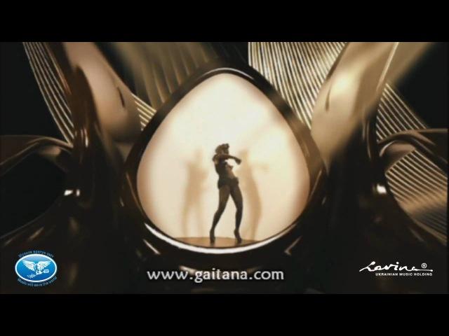Гайтана Слушаю и повинуюсь Gaitana Official Video