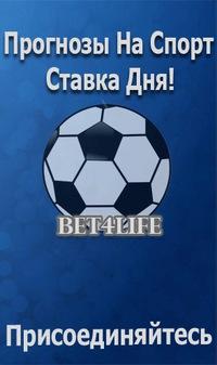 Ставки 1- й тайм/ матч