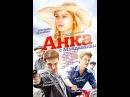 Анка с Молдаванки - Серия 10. смотреть онлайн в хорошем качестве HD