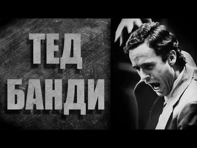 ТЕД БАНДИ СЕРИЙНЫЙ УБИЙЦА