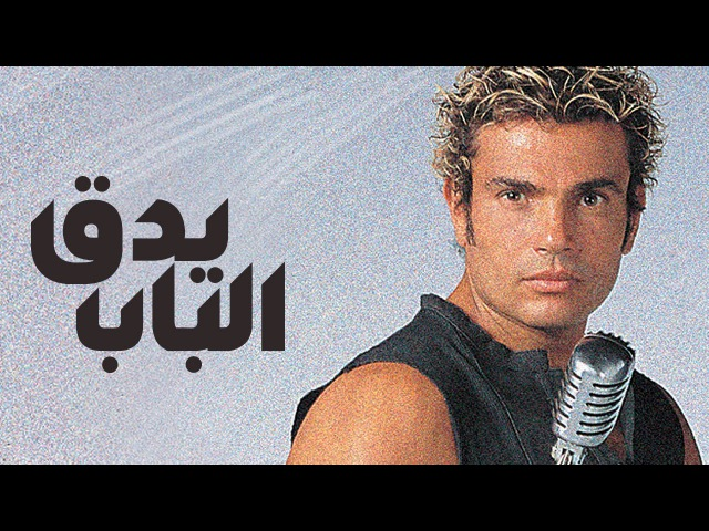 Amr Diab Yed'ouk Elbab عمرو دياب يدق الباب