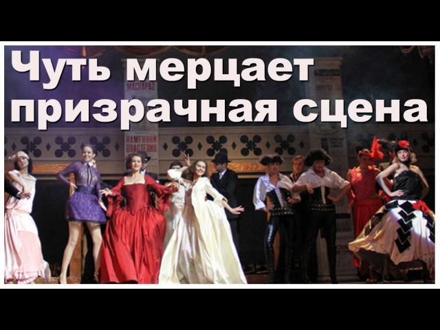 Спектакль Чуть мерцает призрачная сцена Юбилей Юбилей Юбилей 2011 г