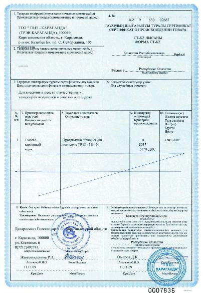Сертификат происхождения ст-а картинки