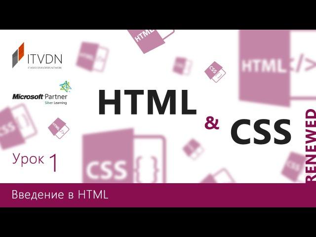 Урок 1 Введение в HTML