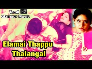 Elamai Thapputhalangal | Tamil Bold Movie | Shakeela, Anuja |