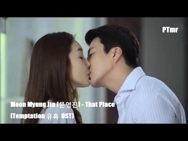 MV Temptation 유혹 2014 OST That Place ENG Rom Hangul SUB Moon Myung Jin 문명진