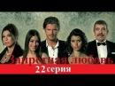 Запретная любовь 22 серия. Запретная любовь смотреть все серии на русском языке