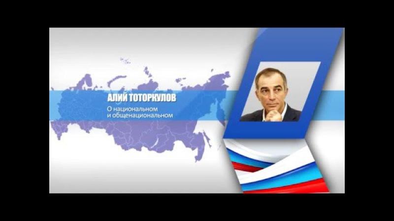 Глава РКНК Алий Тоторкулов о национальном и общенациональном