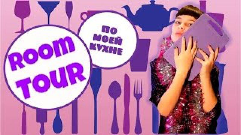 ROOM TOUR РУМ ТУР по кухне ᴆ ФИОЛЕТОВАЯ ДЕВУШКА ᴆ