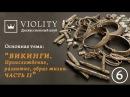 Дискуссионный клуб VIOLITY Викинги Происхождение развитие образ жизни Часть II Видео 6