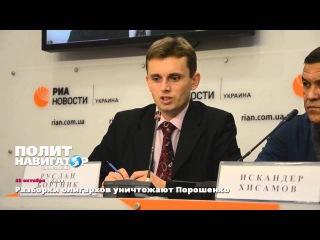 Разборки олигархов уничтожают Порошенко