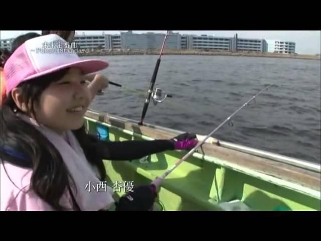 つりビット 未来定番曲 05 ファン交流海釣りイベントに密着