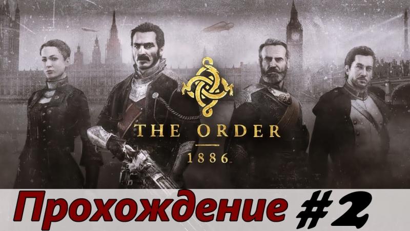 Ты рыцарь навсегда [Прохождение The Order 1886]