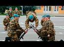 За ВДВ / Никто, кроме нас / Армия России