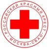 Красный Крест СВАО