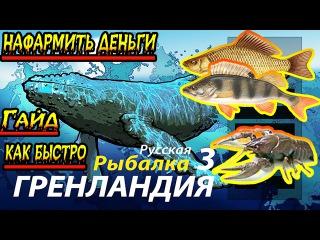 Русская Рыбалка 3:Гренландия #2 гайд как заработать быстро деньги