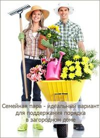 помощники по хозяйству семейная пара