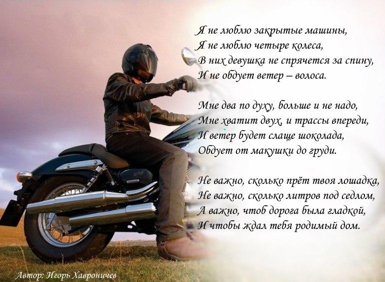 поздравления с покупкой мотоцикла в стихах масштабность комплекса