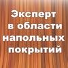 FloorExpert-эксперт в области напольных покрытий