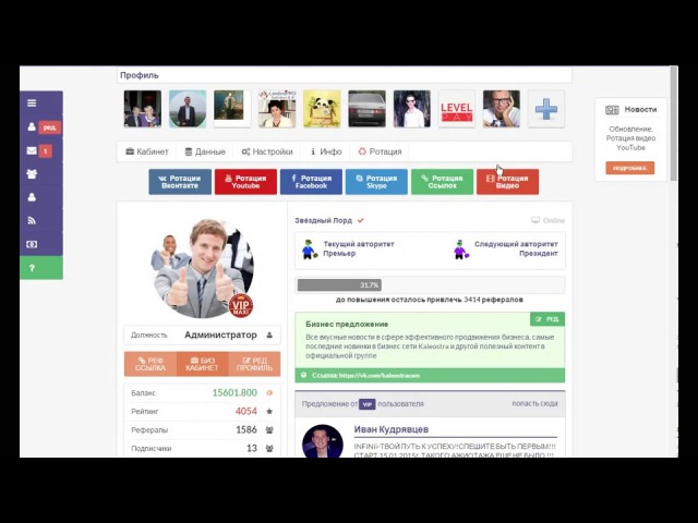 Сервис Kaleostra заработок и раскрутка любой ссылки репоста группы вконтакте канала видео youtube