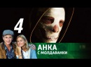 Анка с Молдаванки - Серия 4 2015