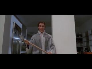 Шикарный отрывок из фильма Американский психопат (2000)
