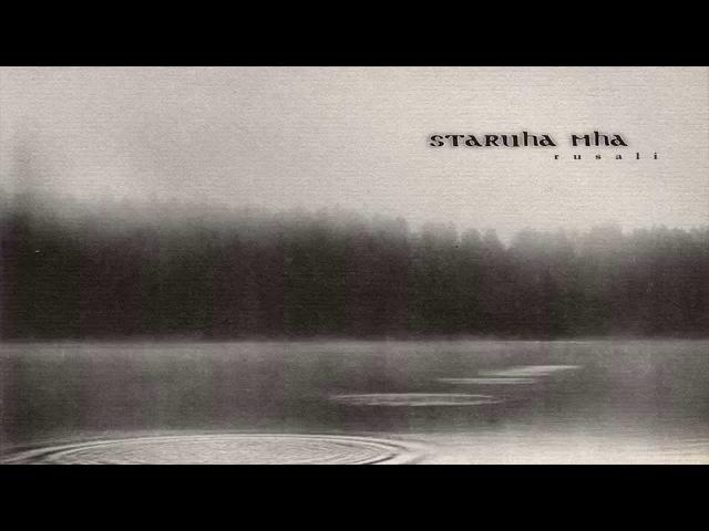 Staruha Mha - Rusali (2003) Старуха Мха - Руsалi (2002)