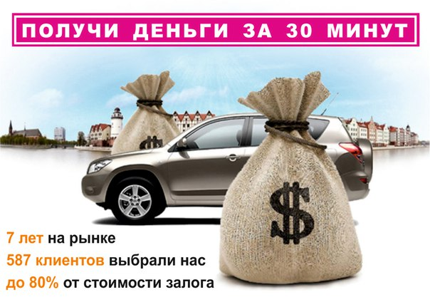 Займ под залог птс в магнитогорске у кого можно взять денег под залог недвижимости только не в банке