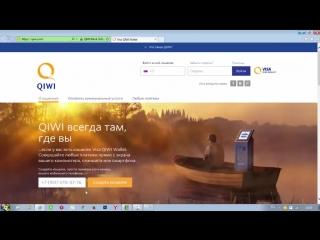 Globus plus шаг первый - регистрация своего Qiwi кошелька