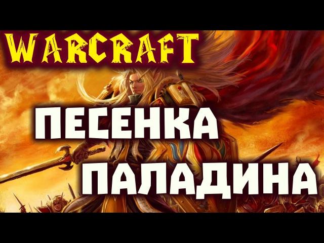 Warcraft Песенка про паладина Гремят барабаны ордынские FunMode cover