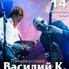 14.10 Василий К и Майк Логинов @ Самара   ТРУБА