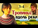 Тропинка вдоль реки 3-4 серия HD - Мелодрама сериал смотреть онлайн