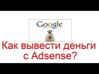Как вывести с Adsense на электронный кошелек, банковскую карту?