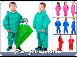 Детский непромокаемый костюм от
