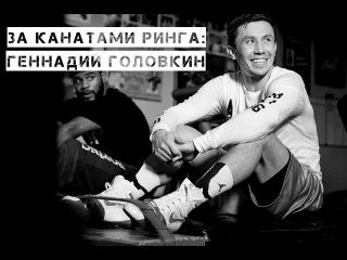За канатами ринга: Геннадий Головкин | Нейтральный угол ©