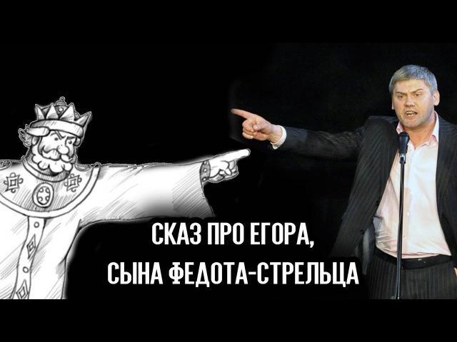 Сказ про Егора сына Федота стрельца Андрей Аверьянов