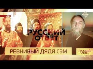 """Ревнивый """"дядя сэм"""": Задержание А. Дугина [Русский ответ]"""
