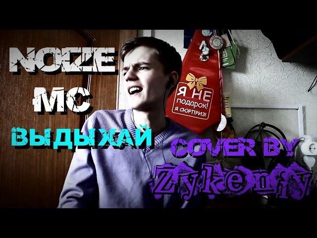 Noize MC - Выдыхай (Cover by Zykeniy)
