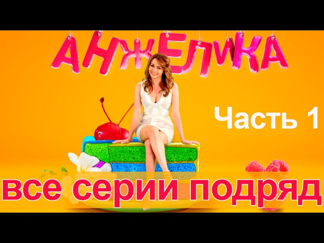Анжелика 2 сезон 2014 2015 20 24 серия