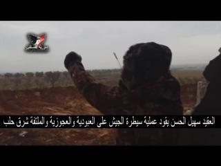 Полковник Сухейль аль-Хасан наступает на аль-Баб (15 января 2016) :