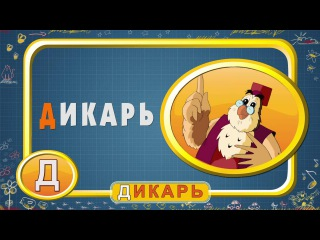 Мультипедия. Русский алфавит - Буква Д (Уроки тетушки Совы)