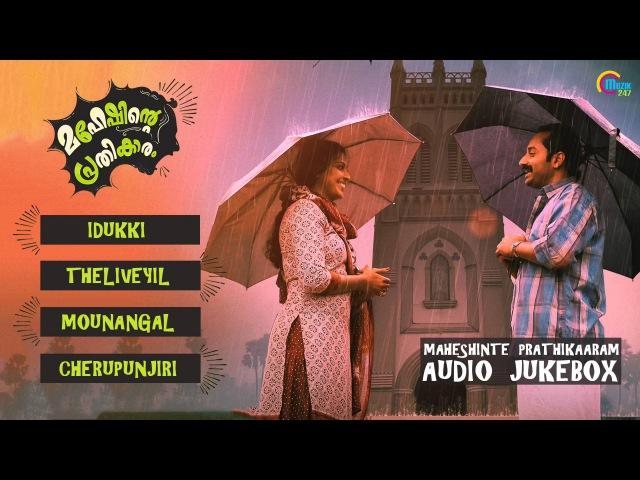 Maheshinte Prathikaaram | Audio Jukebox, Fahadh Faasil | Official