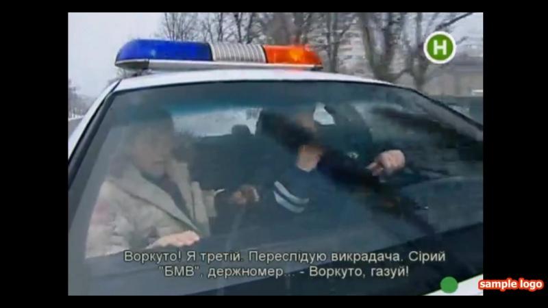 ГИБДД и т д 2008 1 серия погоня отрывок