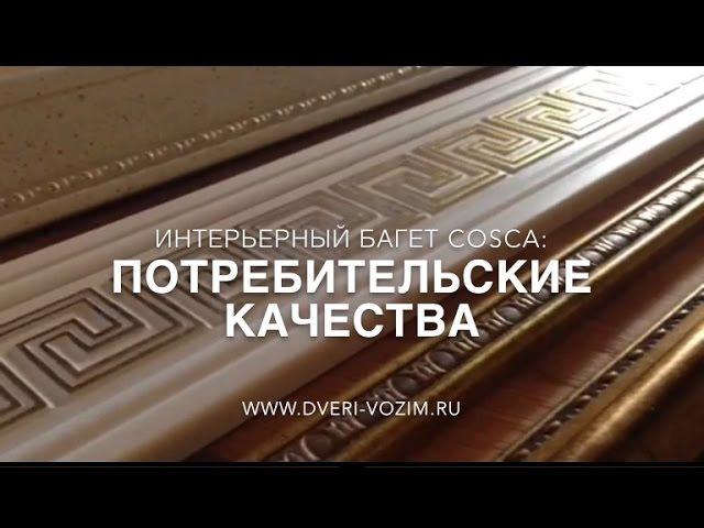 Интерьерный багет COSCA Как резать как клеить потребительские качества