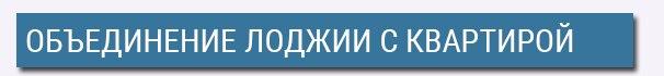 balkonline.ru/obedinenie-lodzhii-s-kvartiroj.html