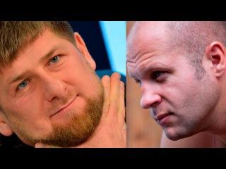 Рамзан Кадыров опять не доволен Федором Емельяненко