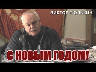 С новым, 2017 годом! Виктор Тюлькин