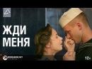 Короткометражный фильм «Жди меня» World of Warships